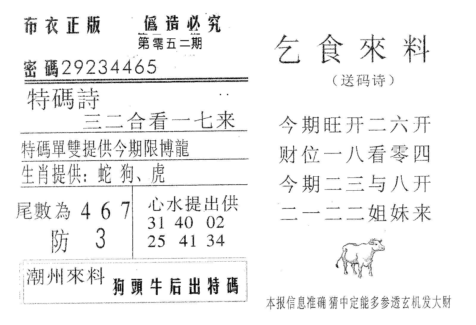 052期乞食来料(黑白)