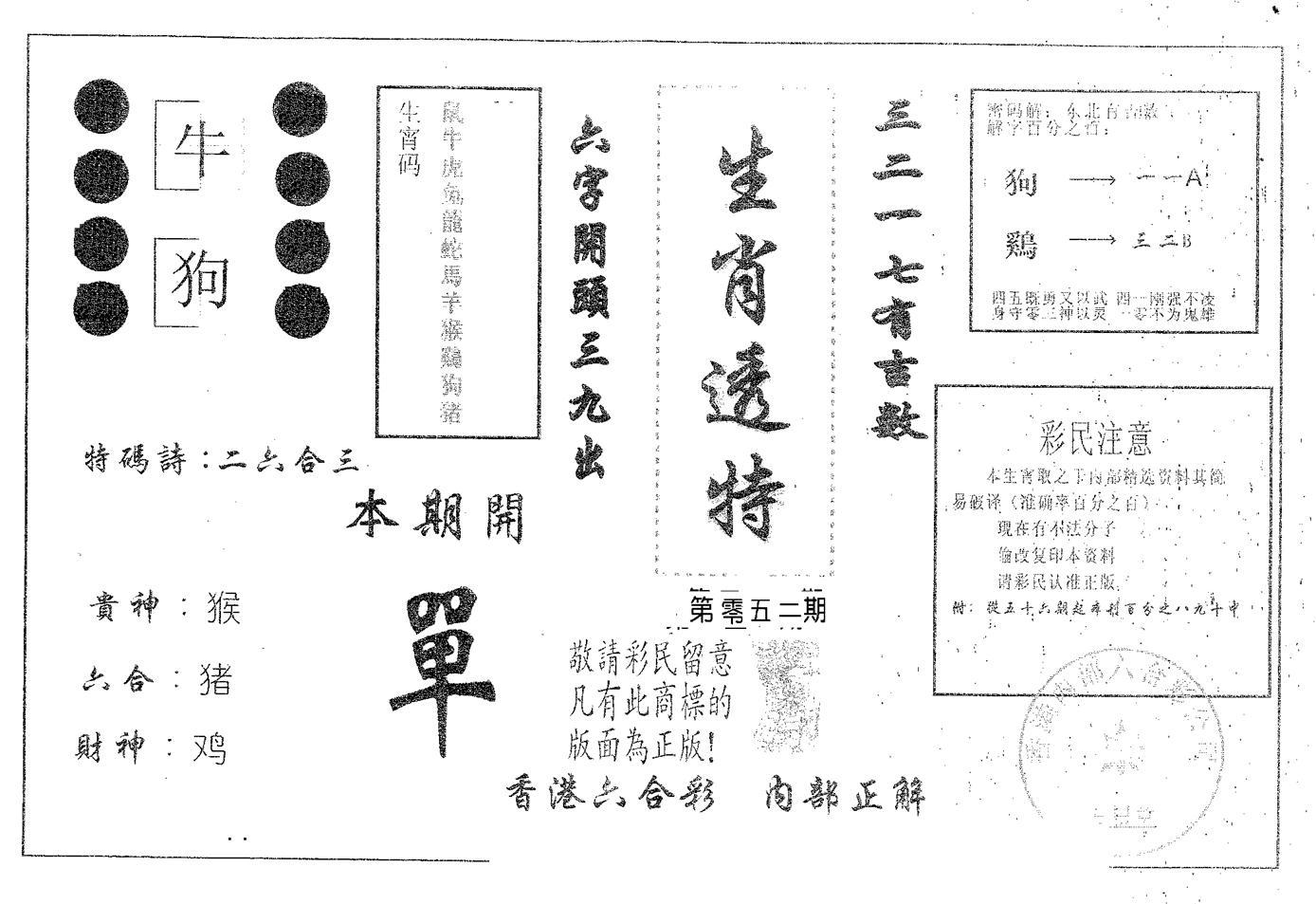 052期生肖透特(黑白)