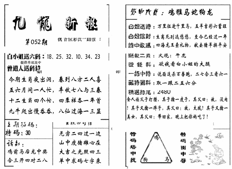 052期九龙新报(生肖版)(黑白)