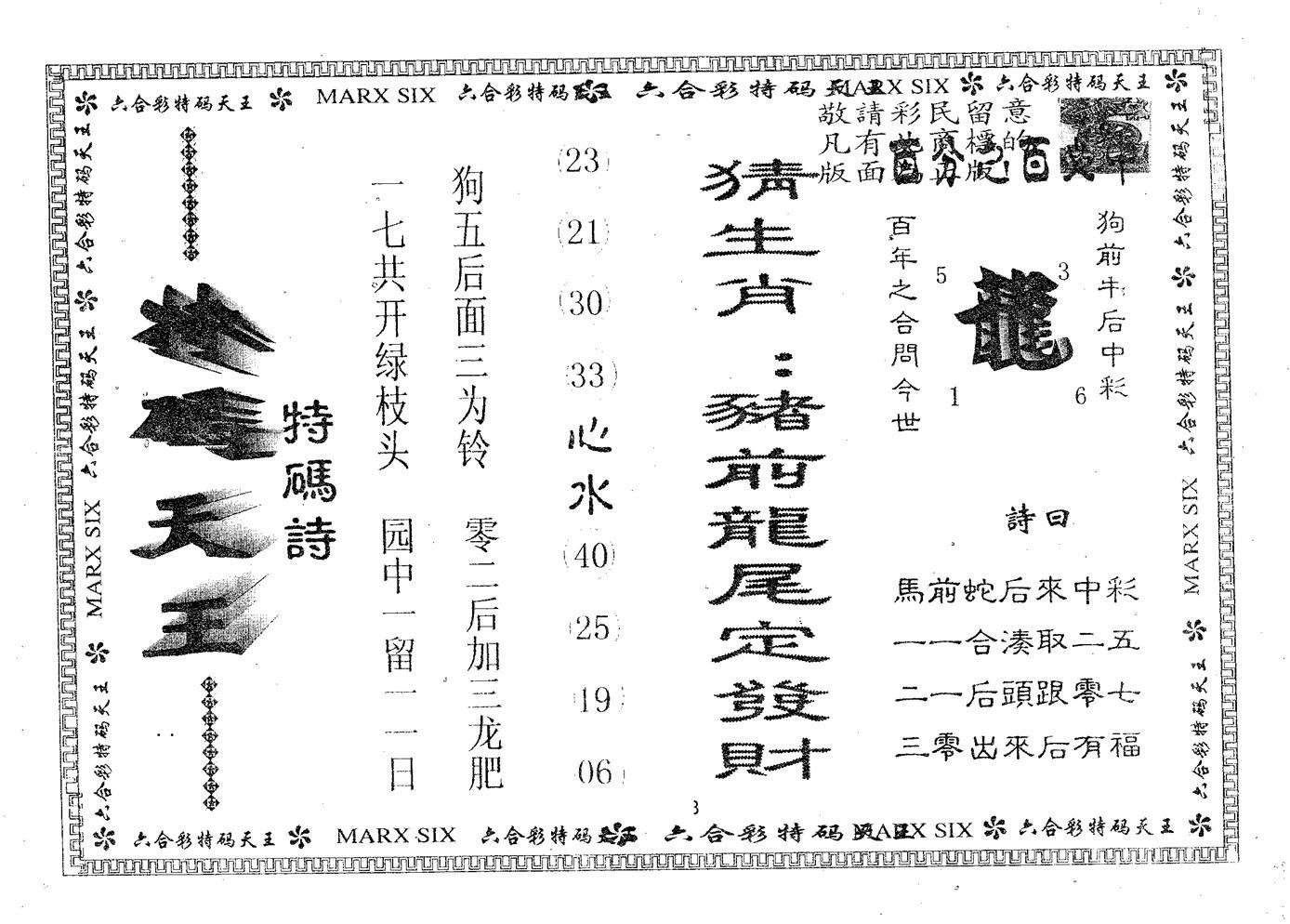 052期天码天王(黑白)