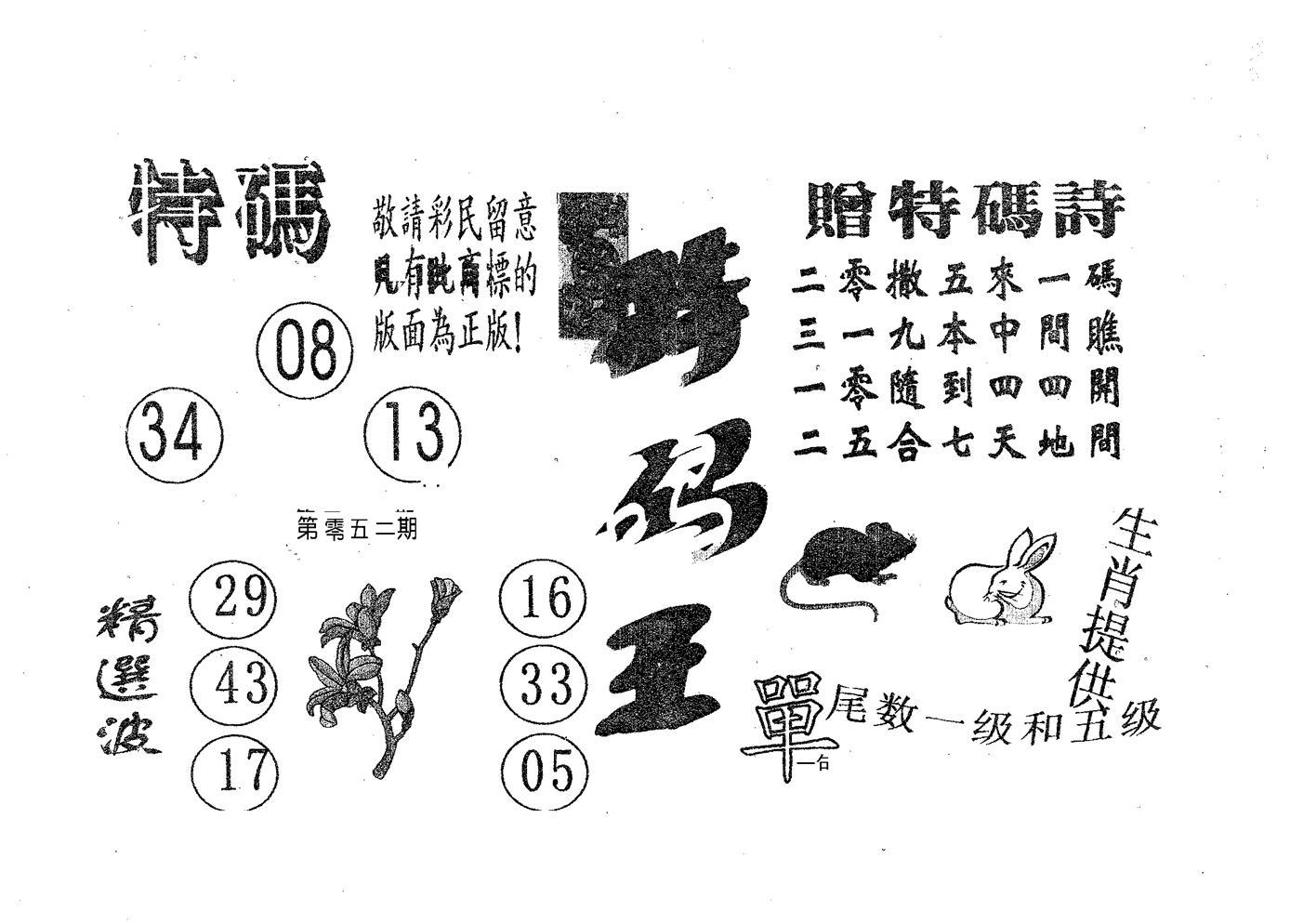 052期特码王A(黑白)