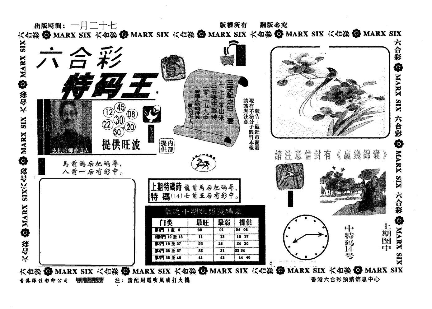 052期特码王B(黑白)