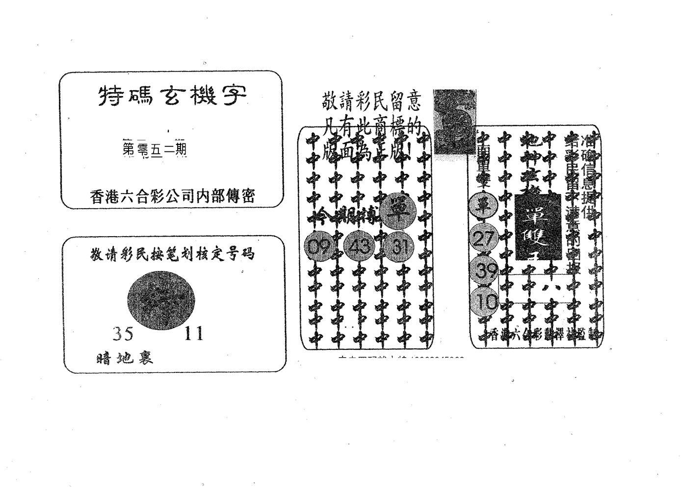 052期特码玄机字(黑白)