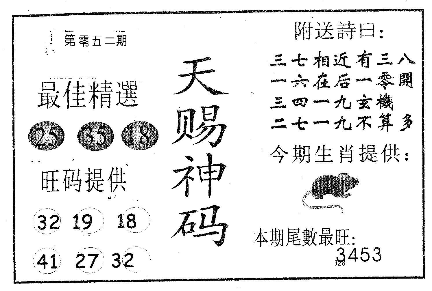 052期天赐神码(黑白)