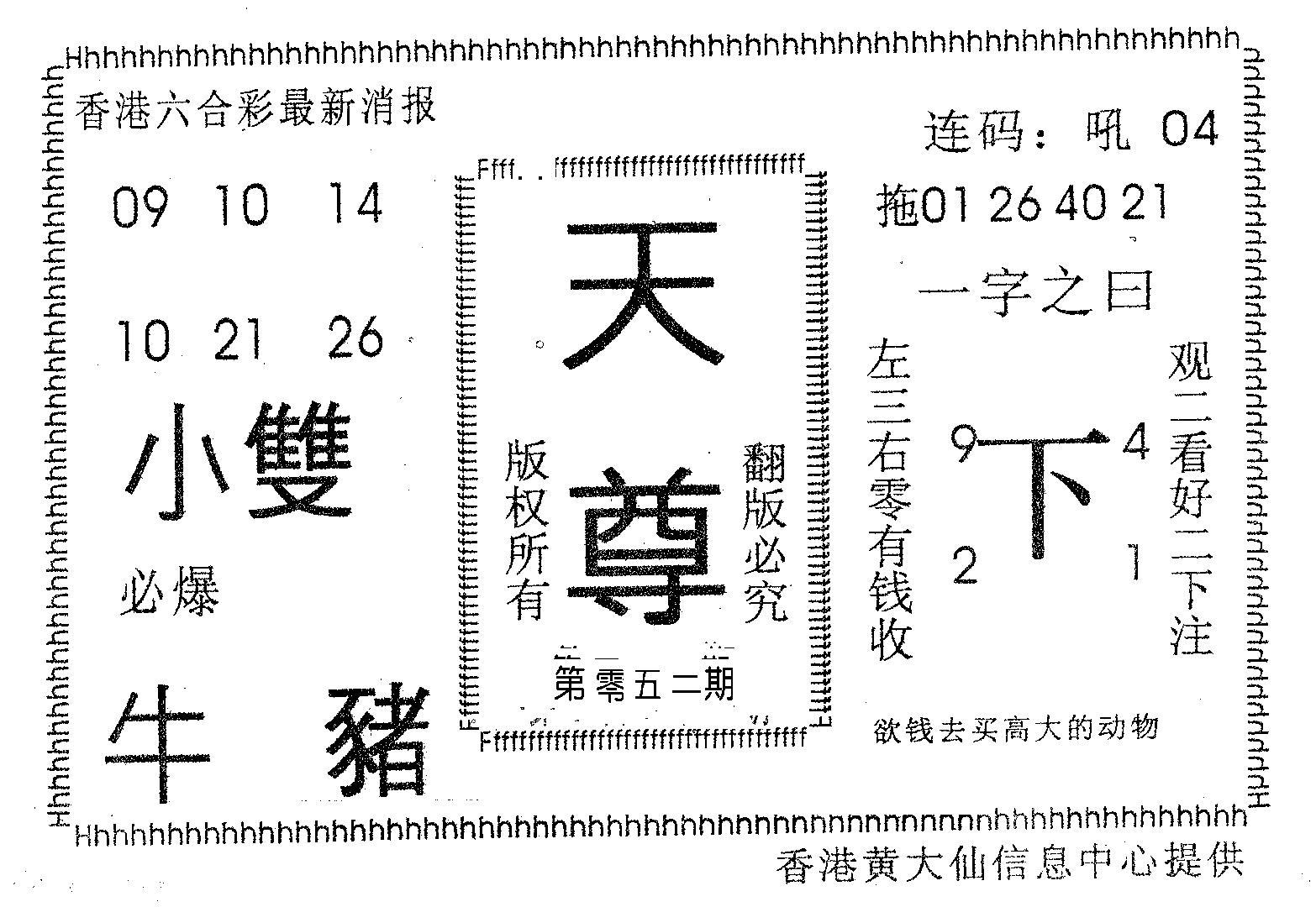052期天尊(黑白)