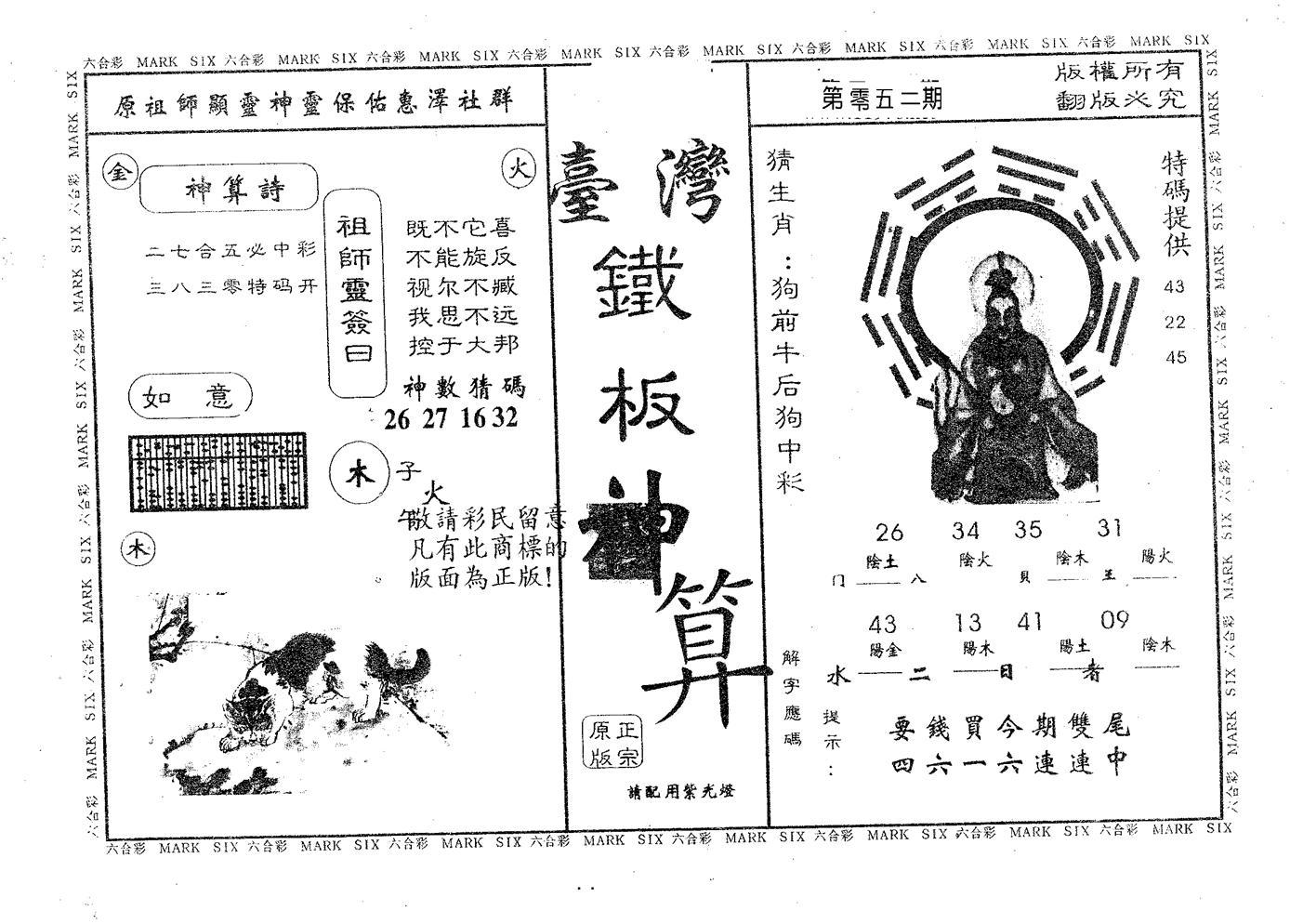 052期铁板神算(黑白)