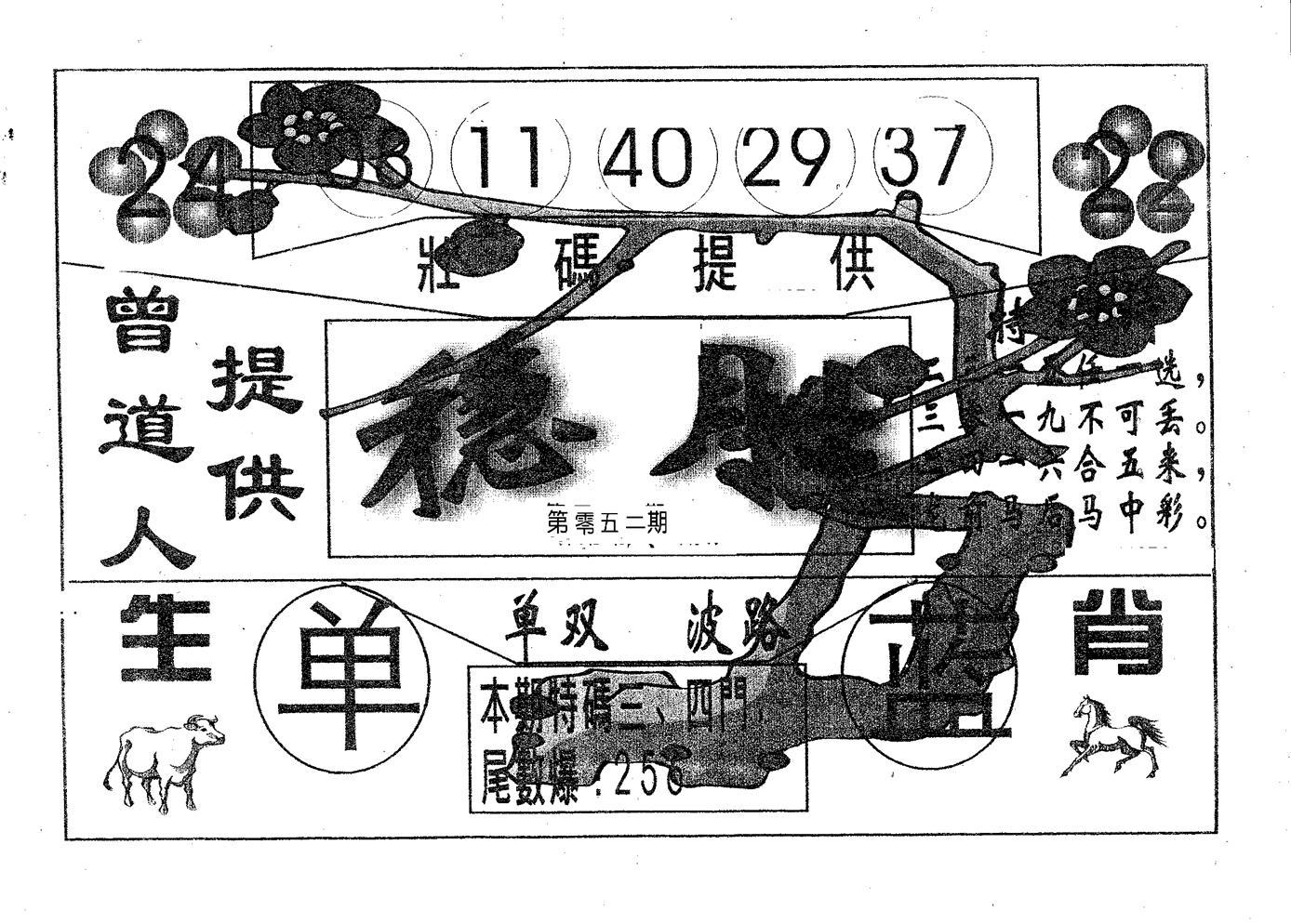 052期稳胜(黑白)