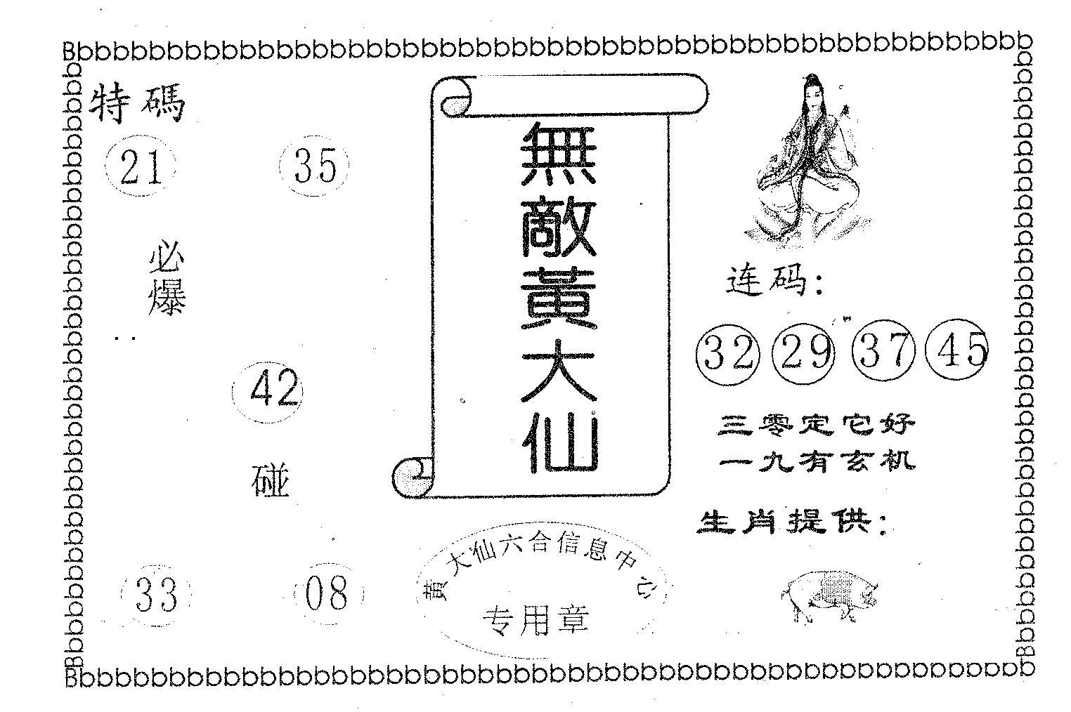052期无敌黄大仙(黑白)