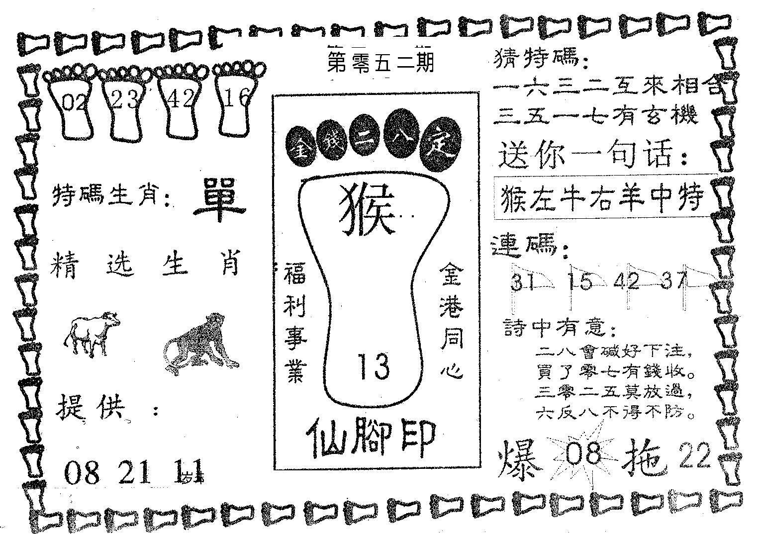052期仙脚印(黑白)