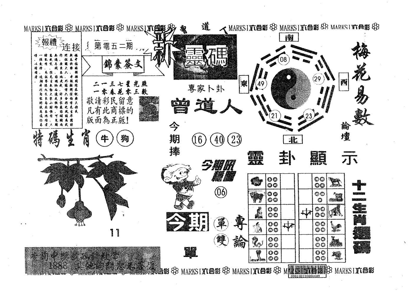 052期新灵码(黑白)