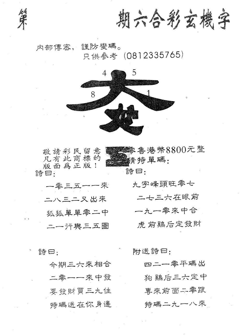 052期玄机字8800(黑白)