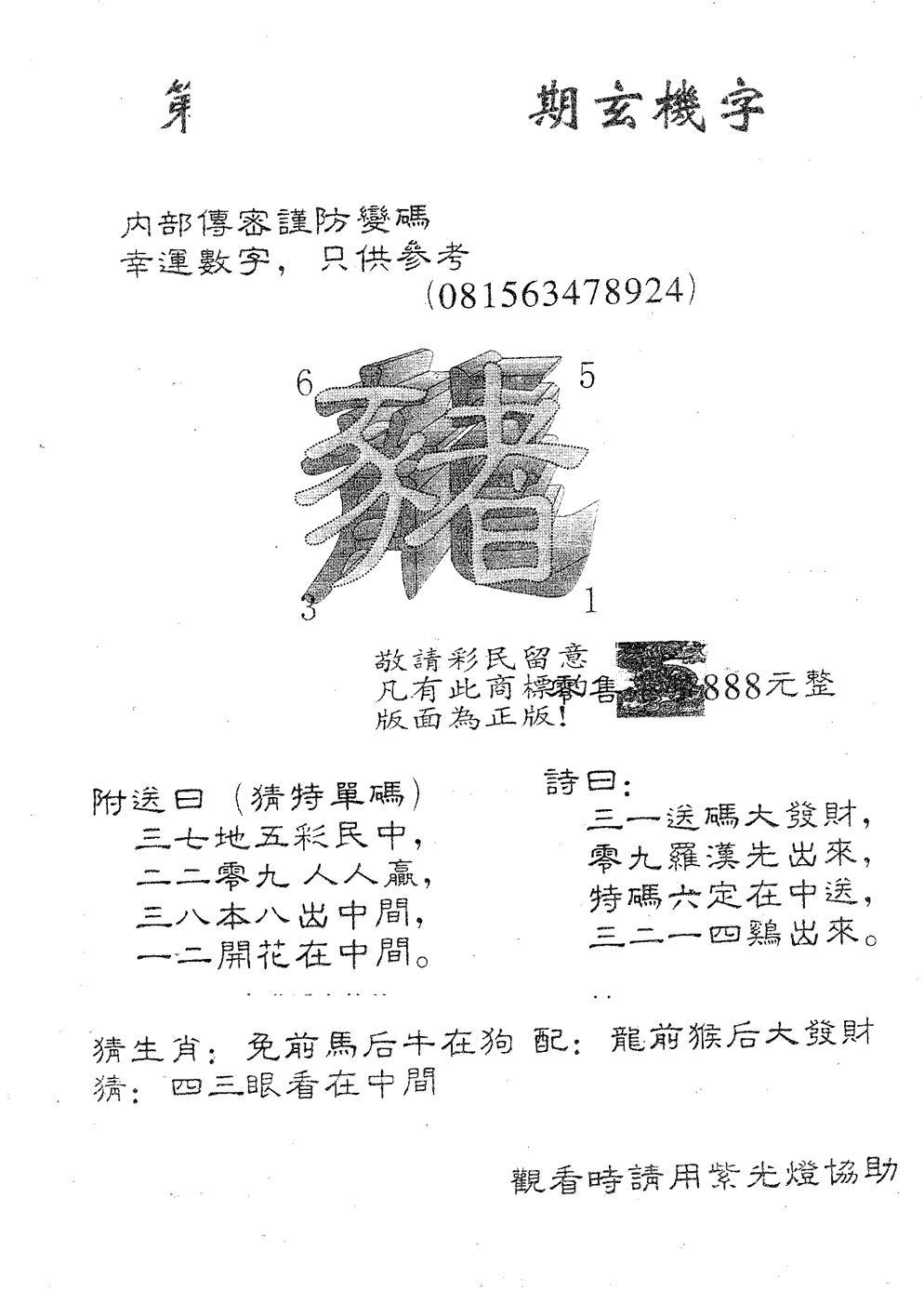 052期玄机字888(黑白)