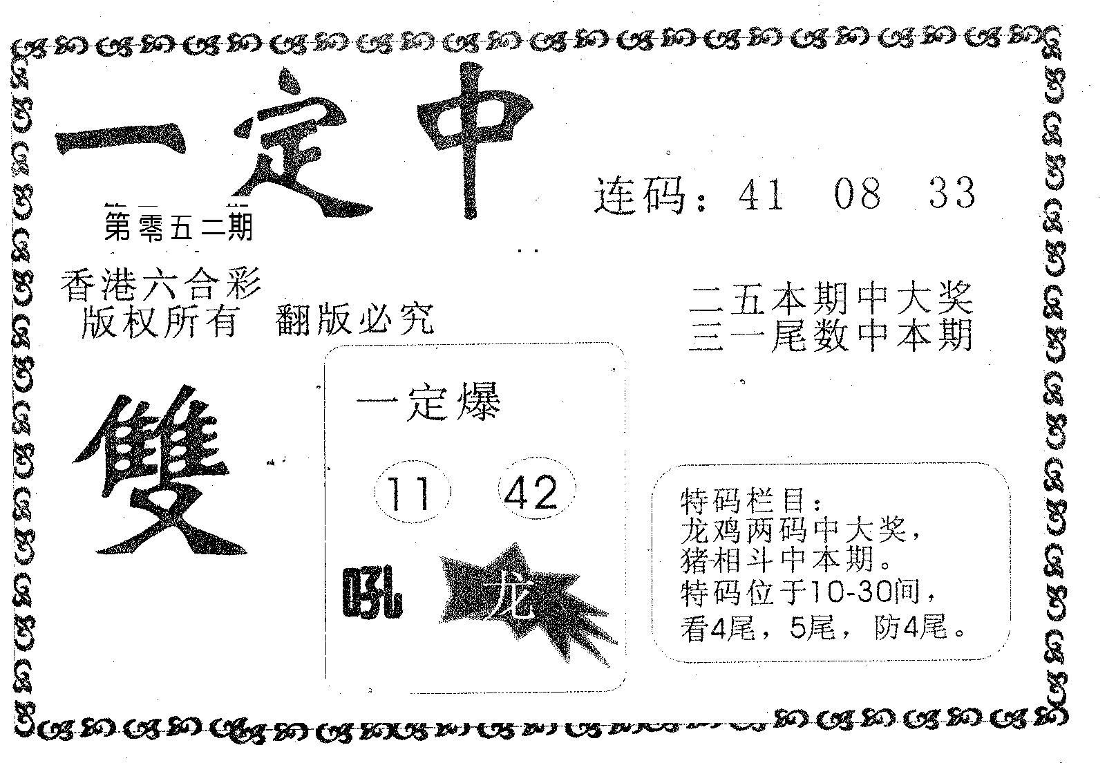 052期一定中(黑白)