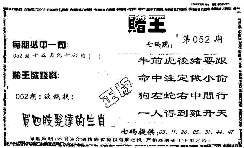 052期香港赌王(黑白)