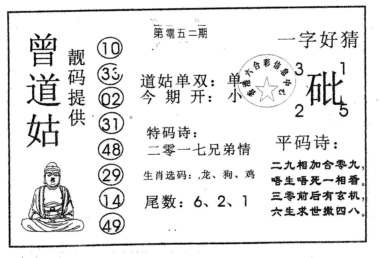 052期曾道姑(黑白)