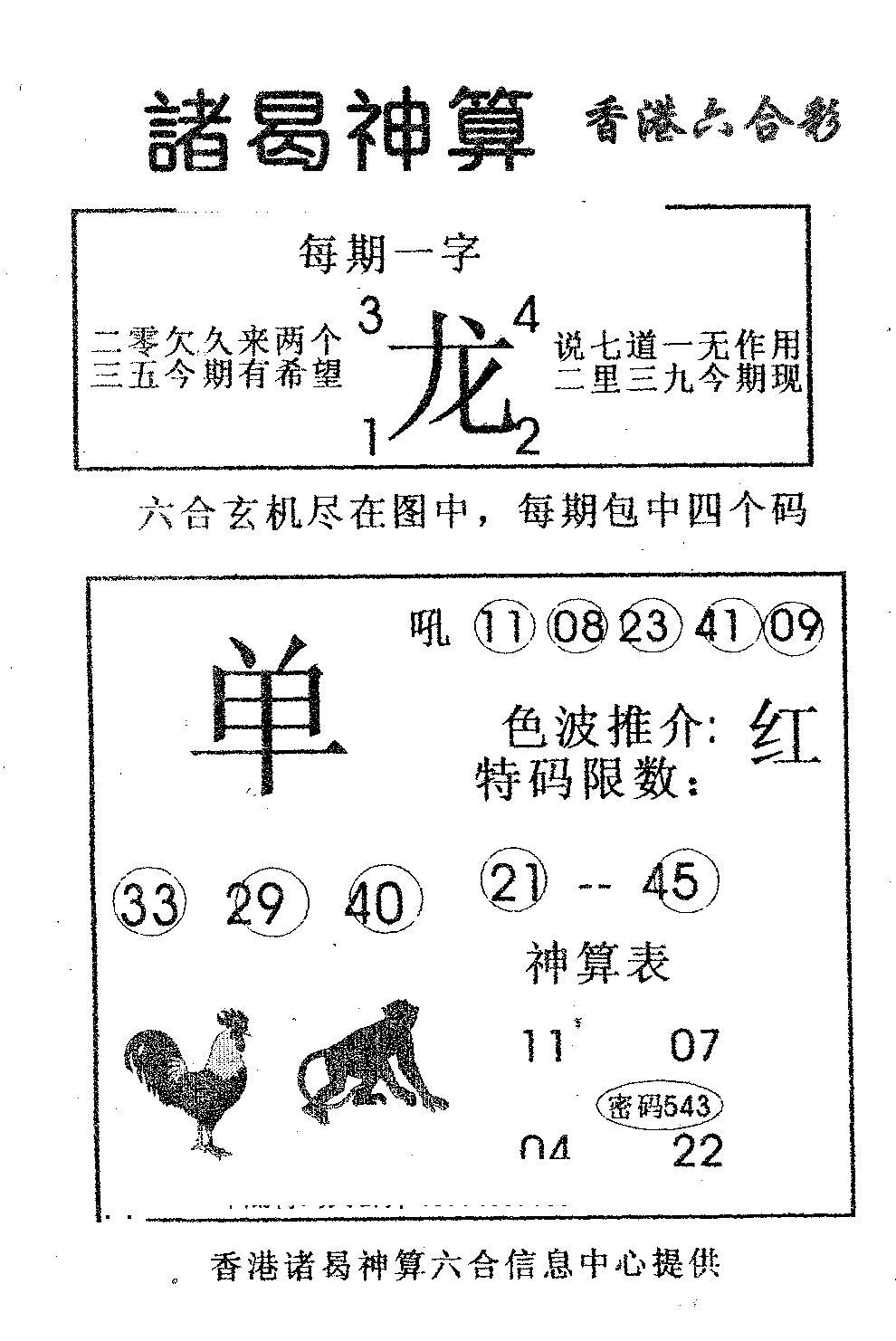 052期诸曷神算(黑白)