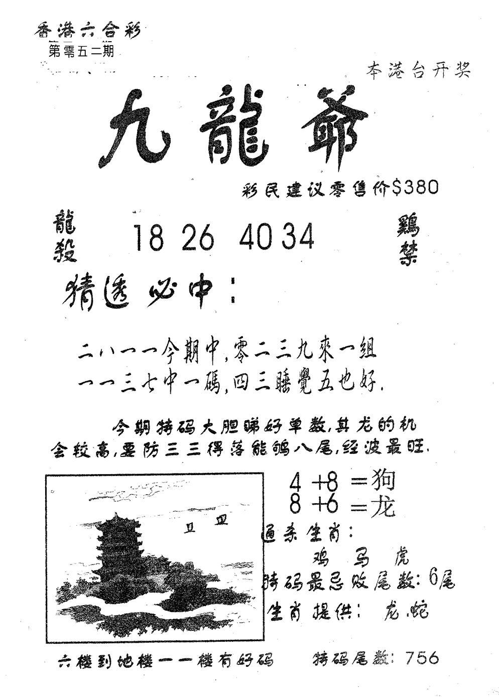 052期曾特诗(黑白)