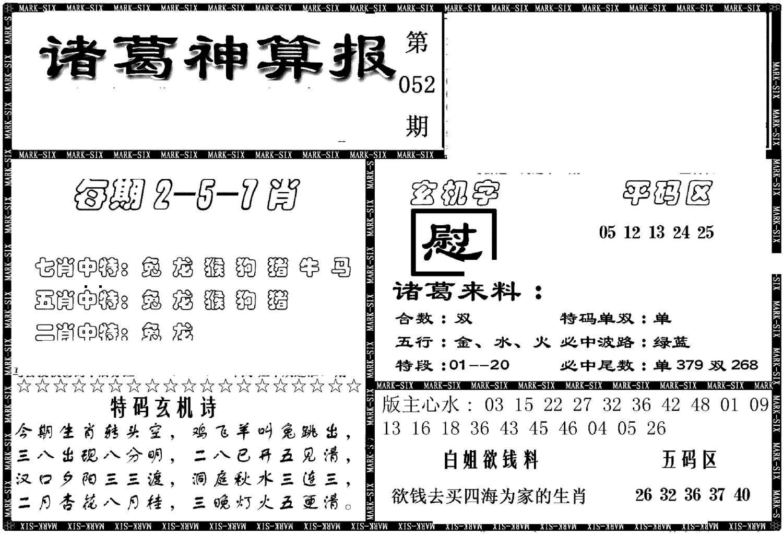 052期另新诸葛神算报(黑白)
