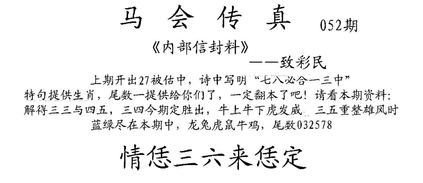 052期马会传真(黑白)