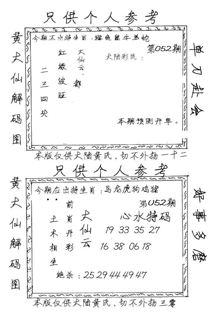 052期黄大仙梅花解码图(手写版)(黑白)