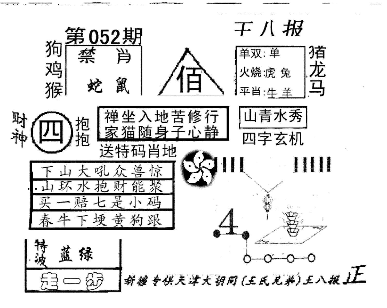 052期王八报(黑白)