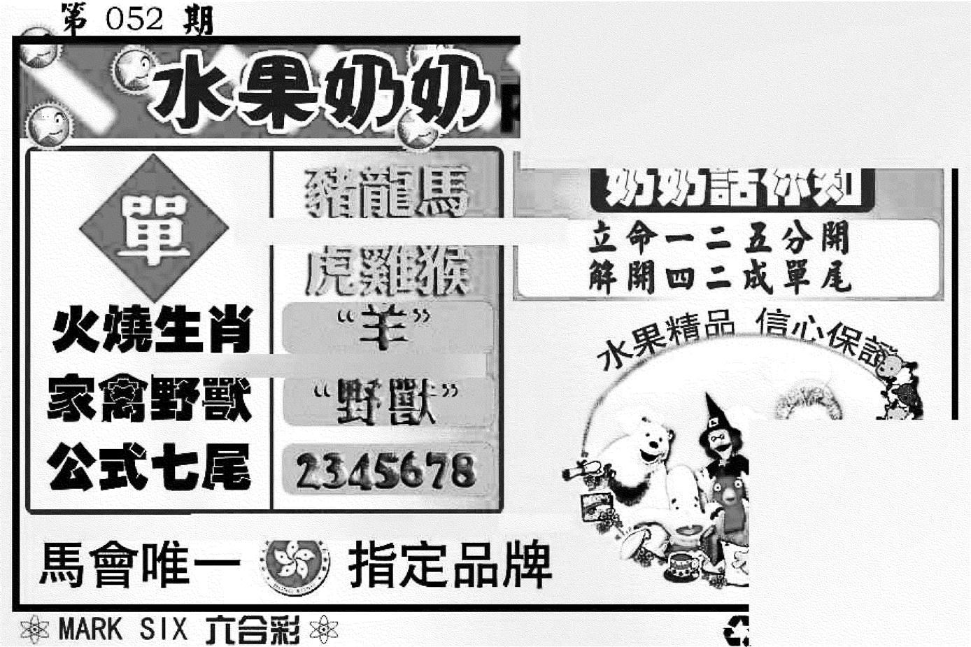 052期水果奶奶内幕(黑白)
