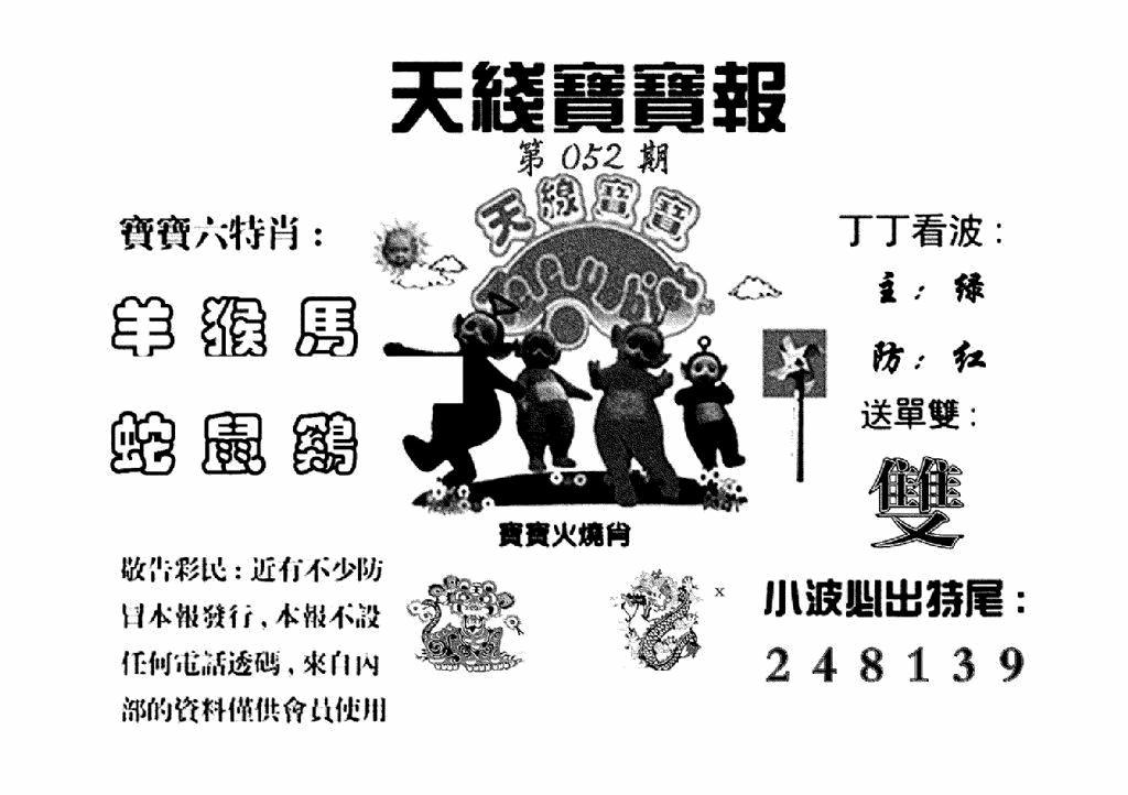 052期天线宝宝报(黑白)