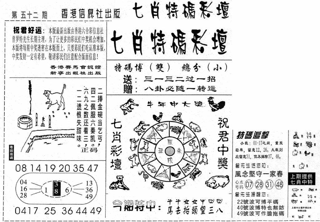 052期七肖特码彩坛(黑白)