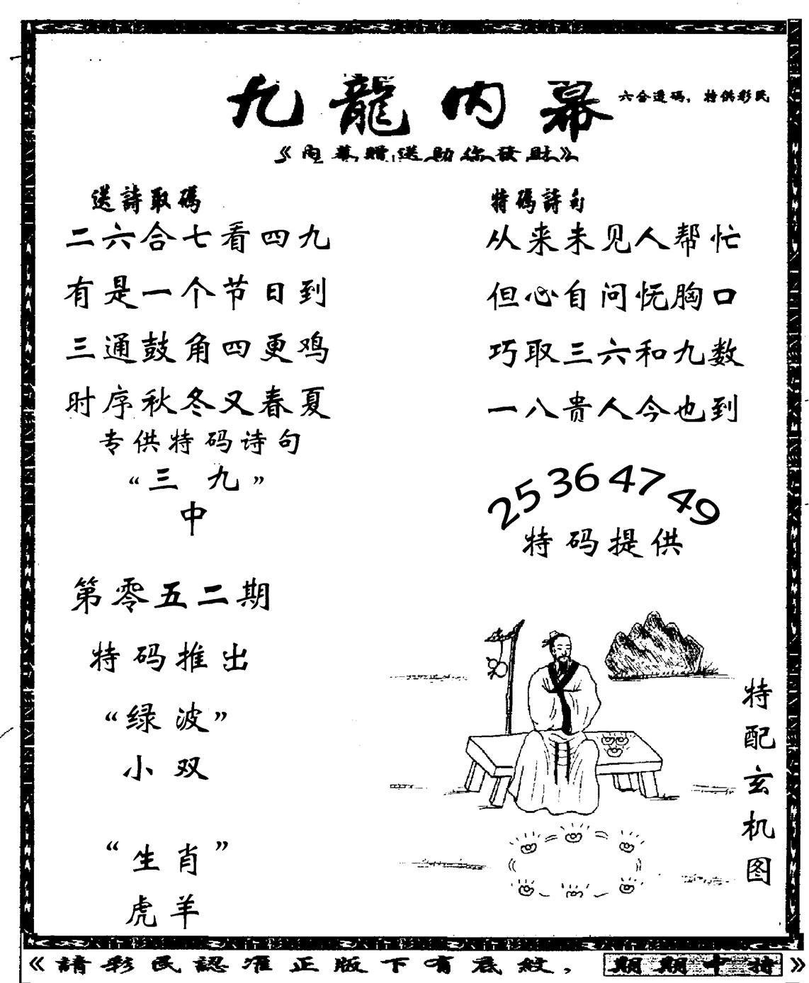 052期老九龙内幕(黑白)