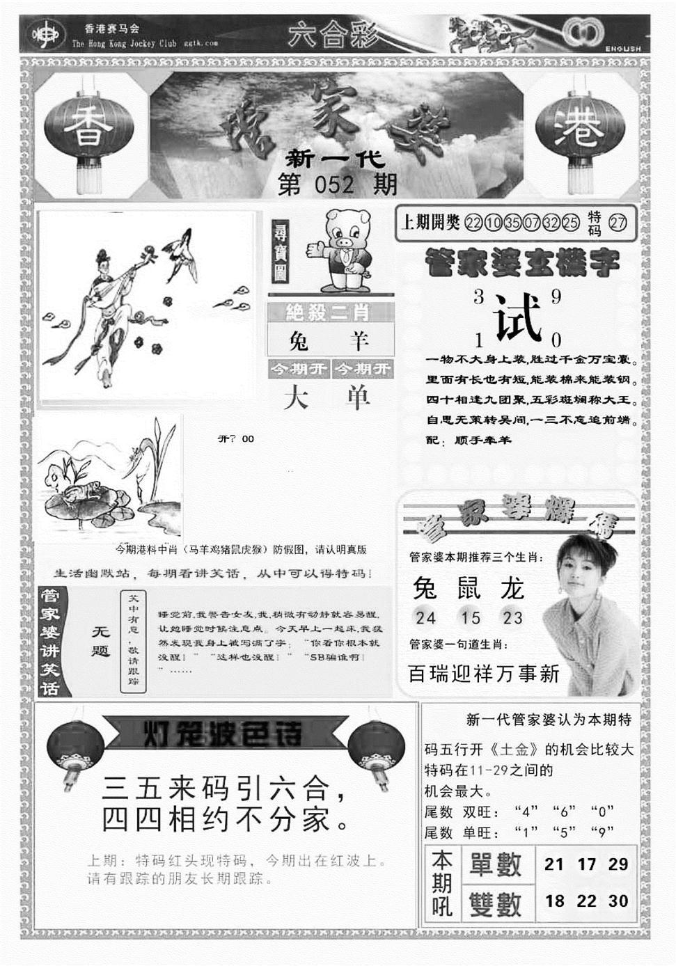 052期新当天报-3(黑白)