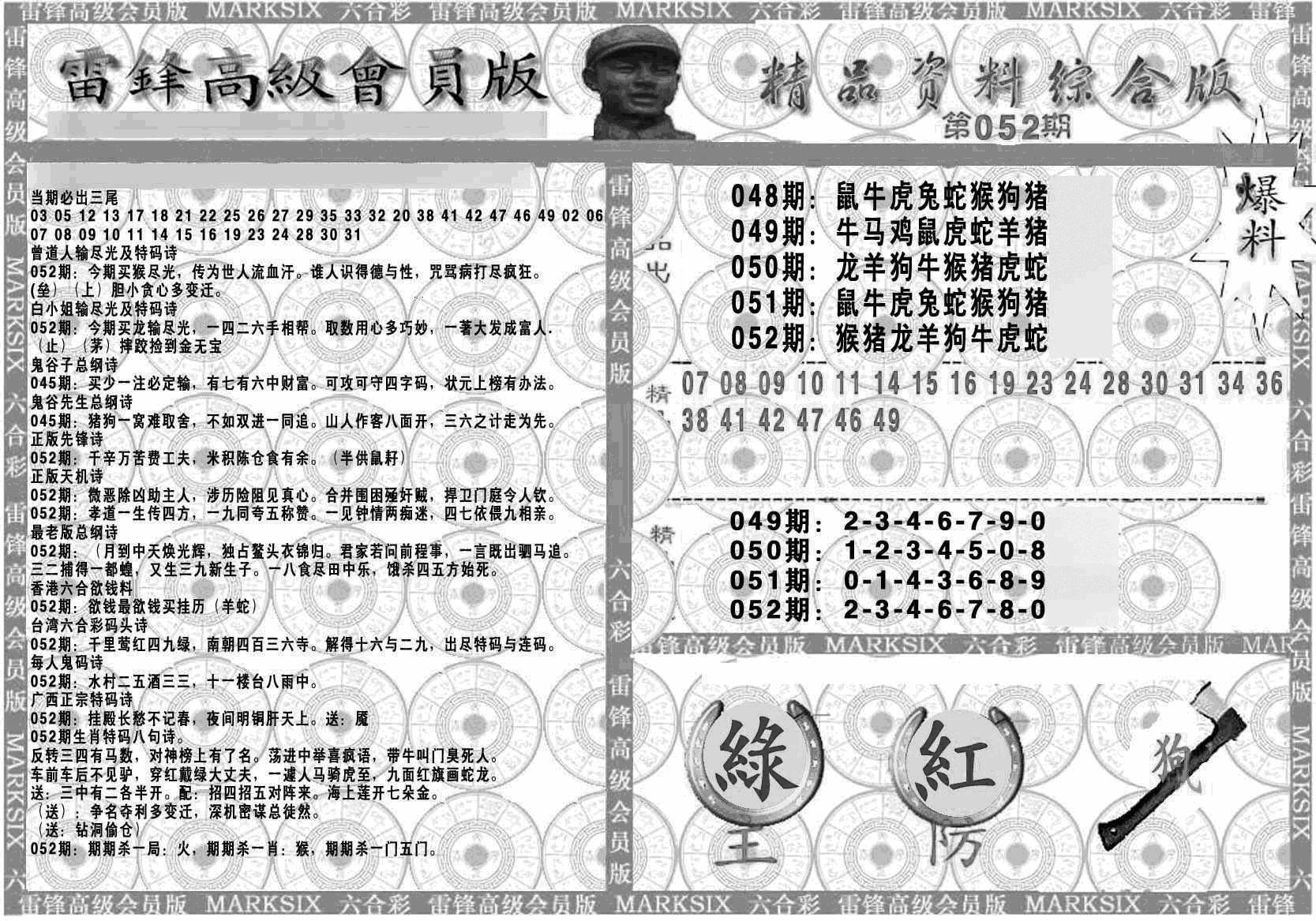 052期新当天报-4(黑白)