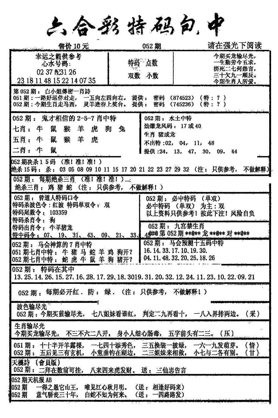 052期六合彩特码包中(黑白)