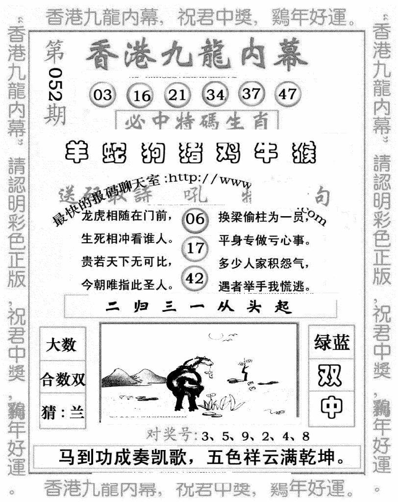 052期九龙内幕七肖图(黑白)