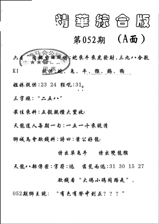 052期精华综合A(黑白)