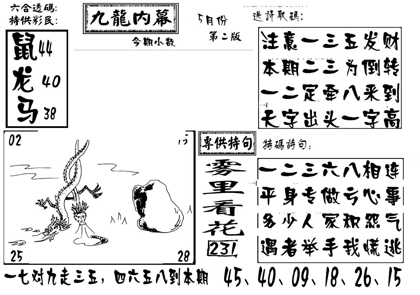 052期香港九龙传真-3(黑白)