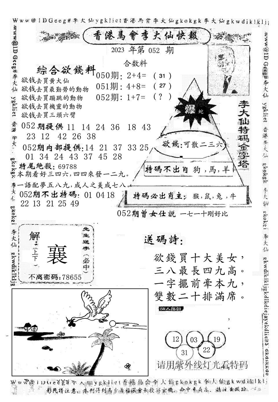 052期另版李大仙快报(黑白)