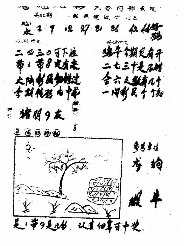 052期香港九龙传真1(手写版)(黑白)