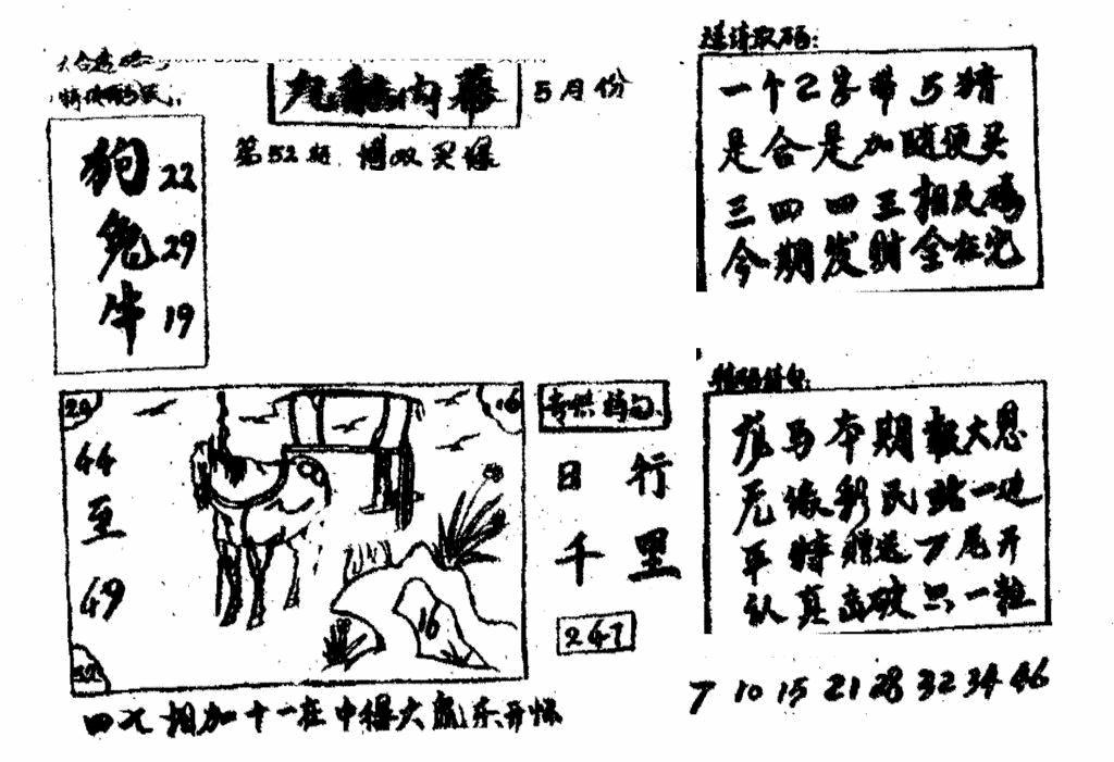 052期香港九龙传真2(手写版)(黑白)