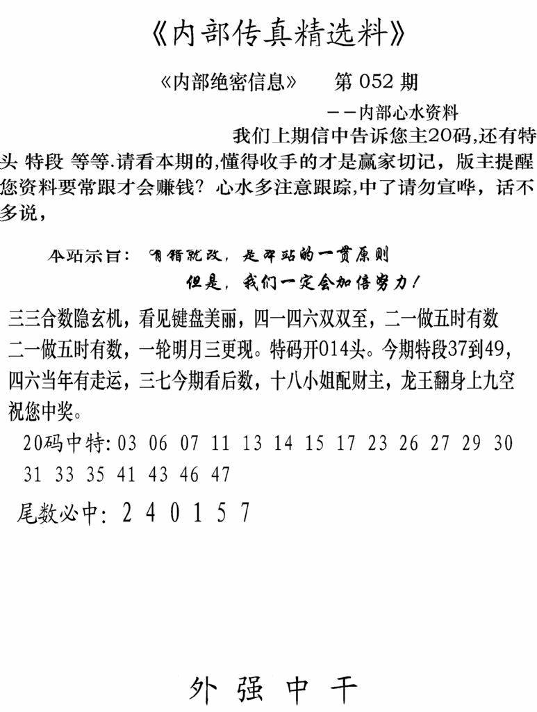 052期内部传真精选料(黑白)