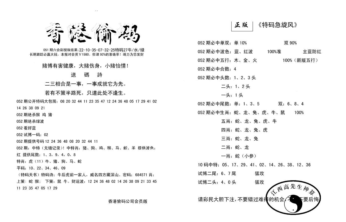 052期偷码必中单双(黑白)