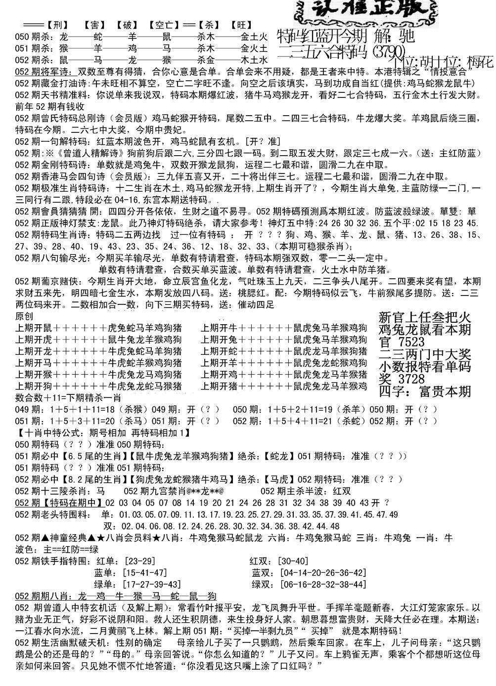 052期长沙精选料B(新)(黑白)