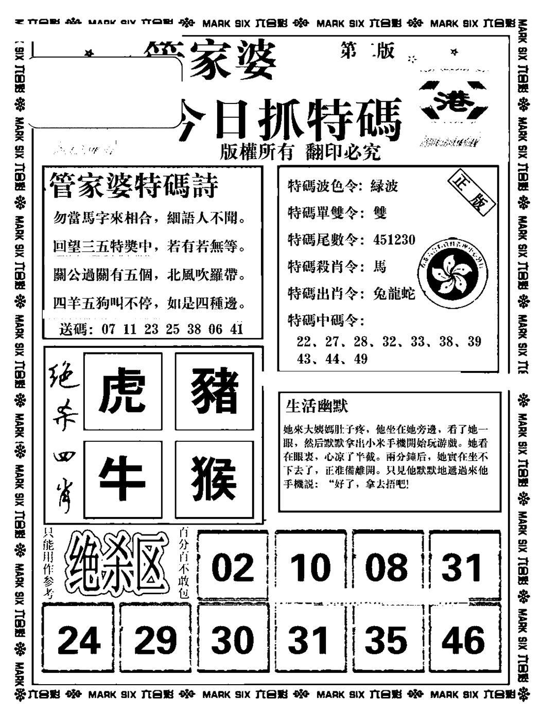 052期管家婆抓特码B(正版)(黑白)