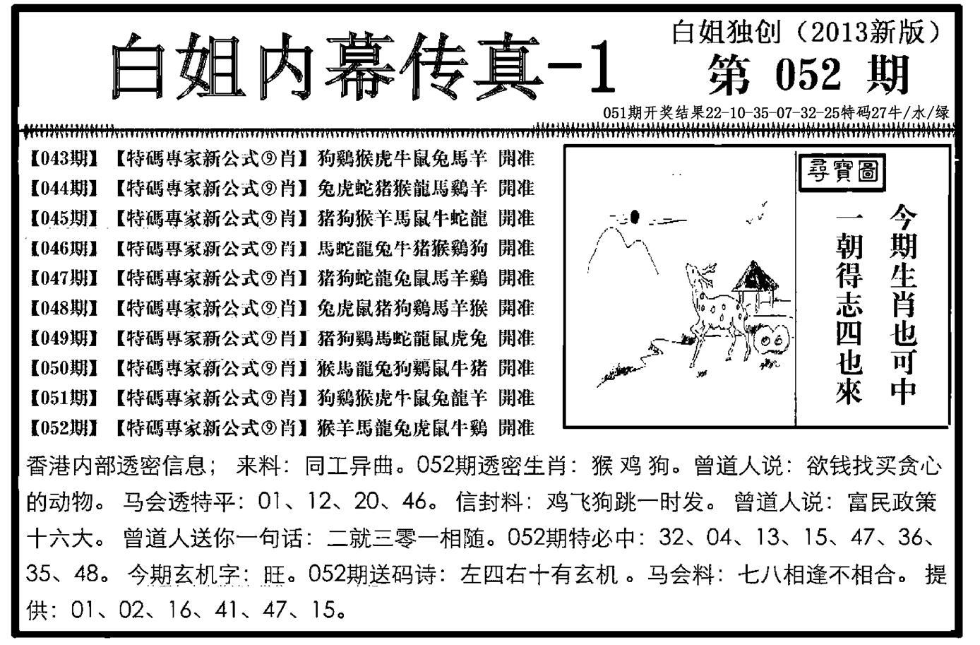 052期白姐内幕传真-1(黑白)