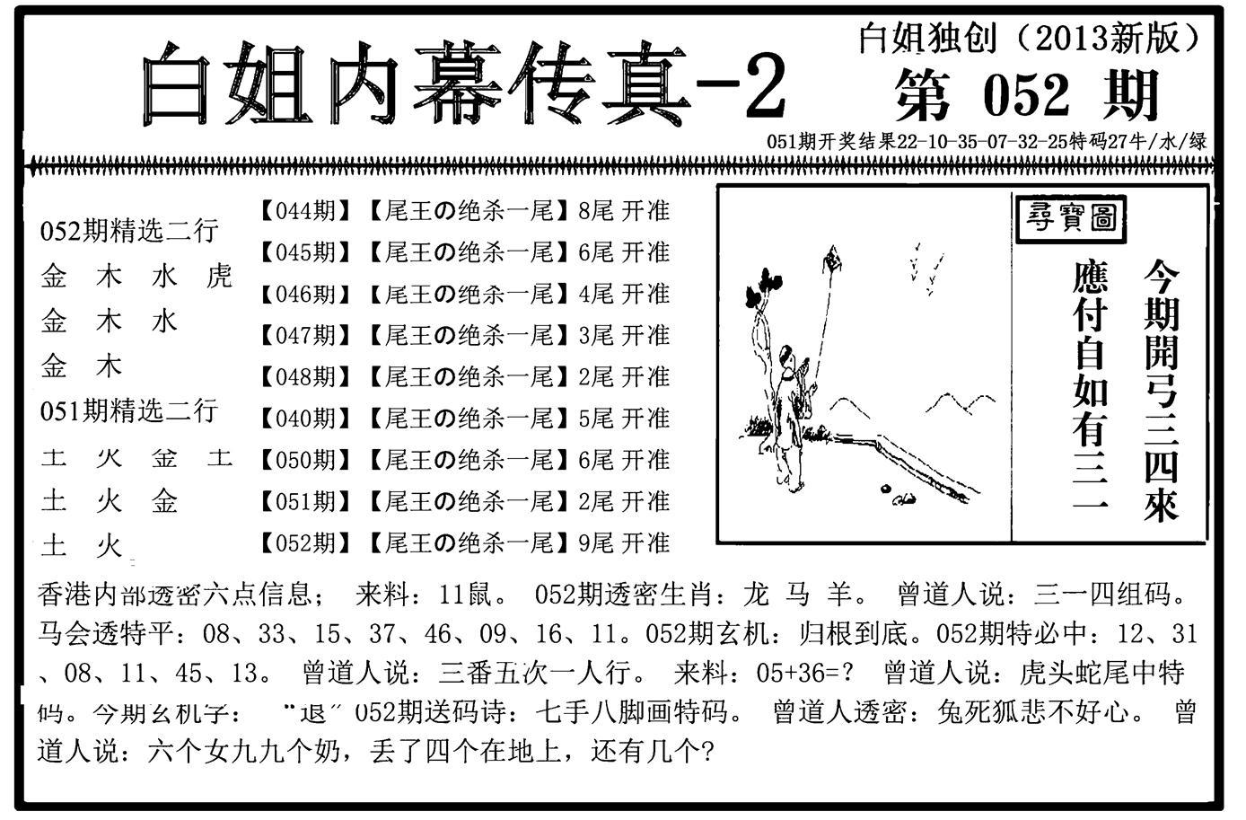 052期白姐内幕传真-2(黑白)