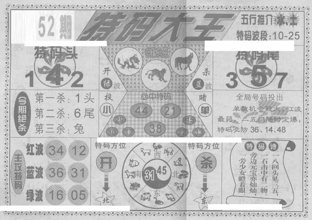 052期特码大王(黑白)