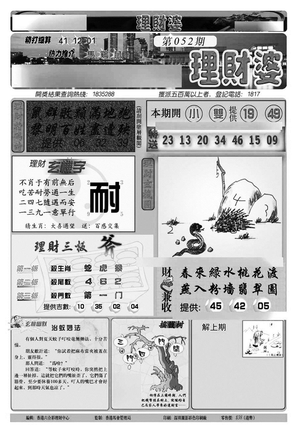 052期理财婆(黑白)