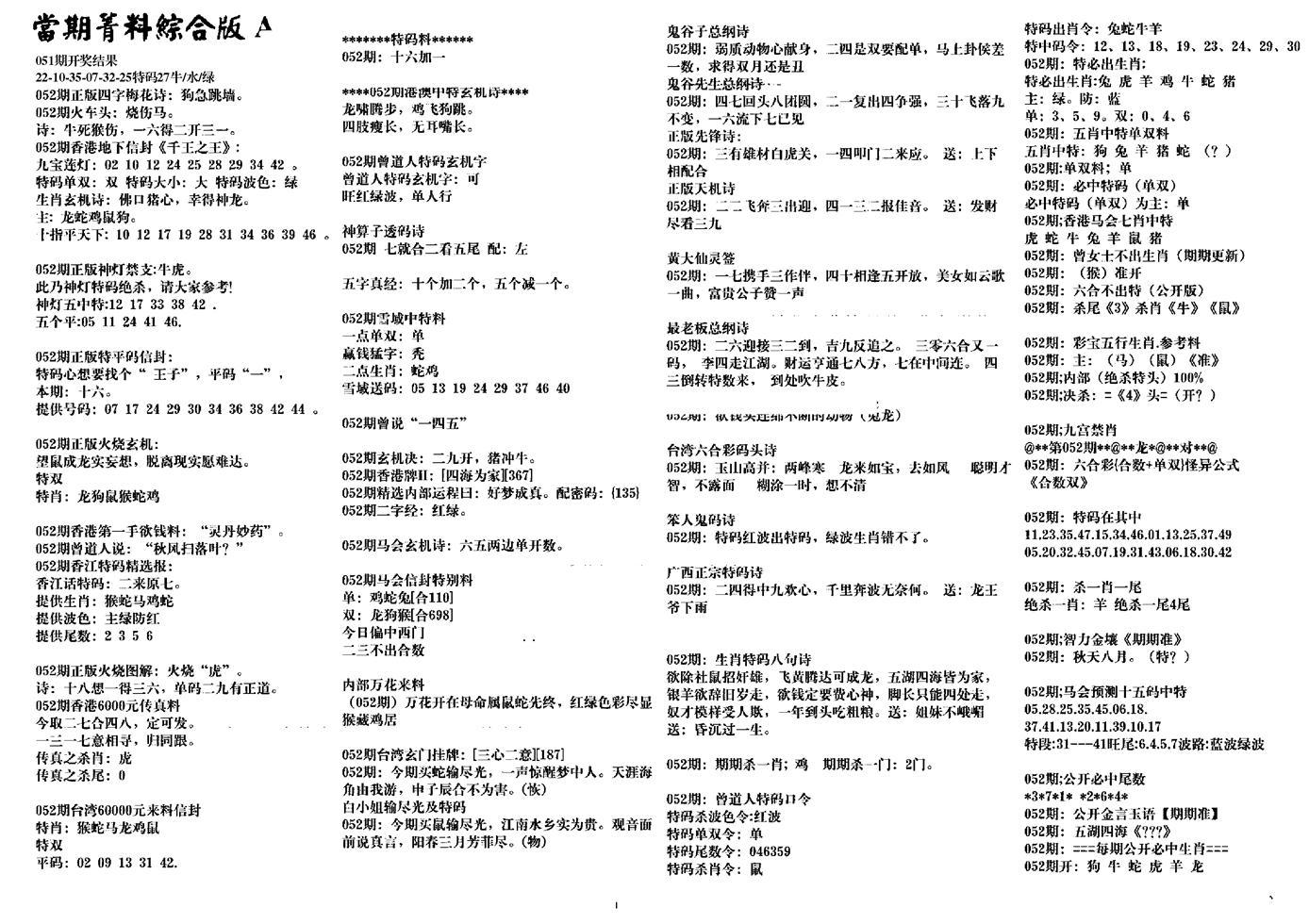 052期投资指南(黑白)