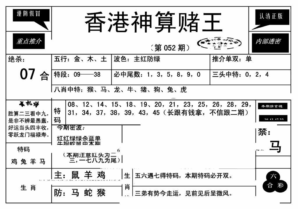 052期香港神算赌王(新)(黑白)