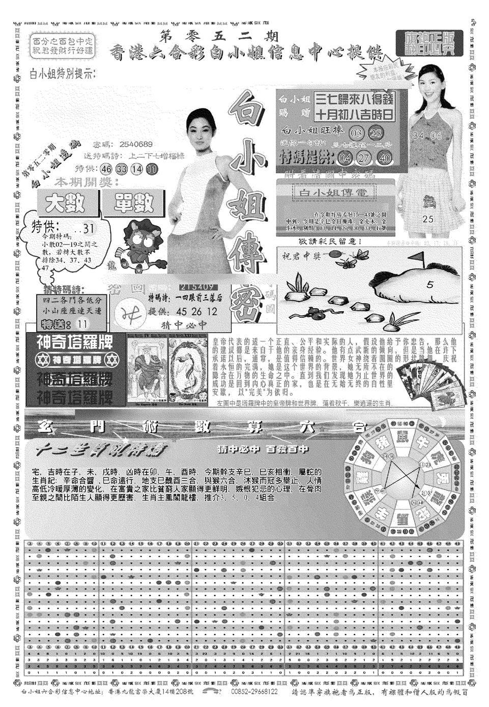052期新版白小姐祺袍A(黑白)