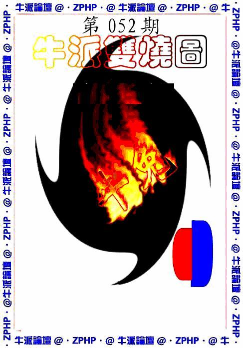 052期牛派系列1(黑白)
